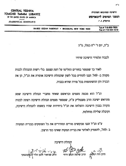 Letter from the Yeshiva Admin regarding building a Mikva at 749