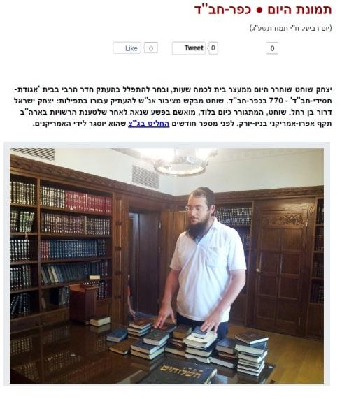 Yitzchak Shuchat-יצחק שוחט-מוסר-מלשין-informer-yitzchok-shmira-שמירה